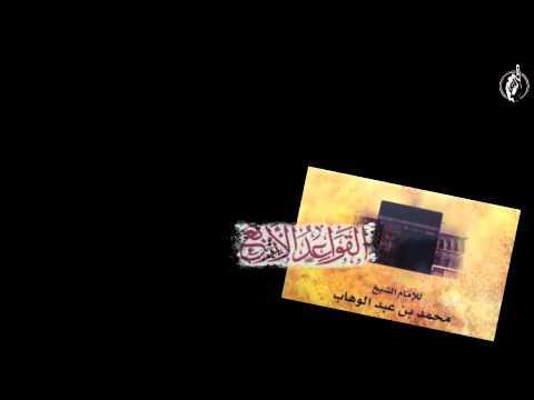 Xxx Mp4 Matn Les 4 Regles Al Qaw3id Al Arba3a القواعد الأربع متن 3gp Sex