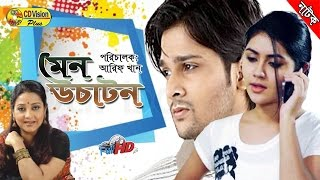 Mon Uchaton | Most Popular Bangla Natok | Asif Rahman, Mahmuda Amin, Kazi Md. Asem | CD Vision