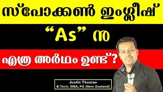 പാഠം-94- Meaning and use of