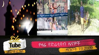 ETHIOPIA- The Latest Ethiopian News From DireTube May 27 2017