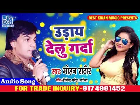 Xxx Mp4 मोहन राठौर का हिट गाना Uday Delu Garda Mohan Rathor Bhojpuri Hit Song 2019 3gp Sex