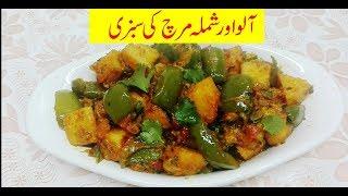 Potato with Capsicum | Aloo aur Shimla Mirch Ki Sabzi