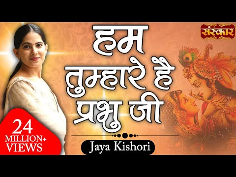 Xxx Mp4 Hum Tumhare Hain Prabhu Ji Mahara Khatu Ra Shyam Jaya Kishori Ji Chetna Sharma 3gp Sex