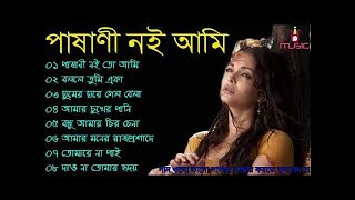 পাষাণী নই তো আমি দেখে যাও এসে তুমি আমার চোখের পানি । Bangla Sad Song | Bangla Song | Biroher Gaan