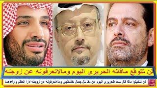 لن تتخيل ماذا قال سعد الحريرى اليوم عن مقـ تل جمال خاشقجى ومالاتعرفونه عن زوجته لارا العظم وأولادهما