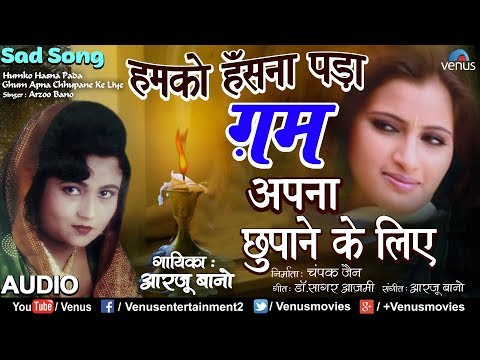 Xxx Mp4 Arzoo Bano का सबसे दर्दभरा गीत Humko Hasna Pada हमको हँसना पड़ा Bollywood Sad Songs 3gp Sex