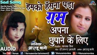 Arzoo Bano का सबसे दर्दभरा गीत  | Humko Hasna Pada | हमको हँसना पड़ा | Bollywood Sad Songs