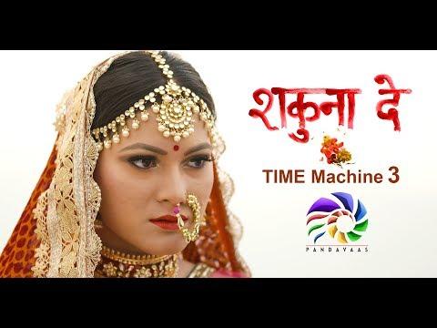 Xxx Mp4 Shakuna De Time Machine 3 Pandavaas 3gp Sex