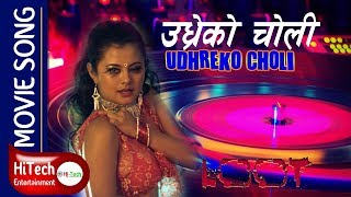 Udhareko Choli    Nepali Movie    LOOT     Song    Sushma Karki    Saugat Malla    Dayahang Rai