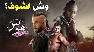 وش اشوف؟! : مسلسلات اكشن تاريخيه (صاحب المئه عين)