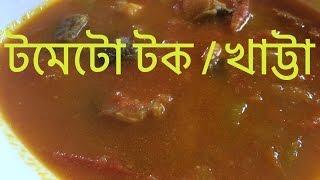 Tomato Tok Khatta টমেটো টক খাট্টা Recipe - Sylheti Ranna - Bangladeshi Cooking in Bangla - Desi Food