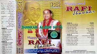 Rafi Songs With EAGLE Jhankar 80's SOngs
