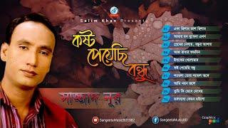 Sazzad Noor - Kosto Peyechi Bondhu | কষ্ট পেয়েছি বন্ধু | Full Audio Album | Sangeeta