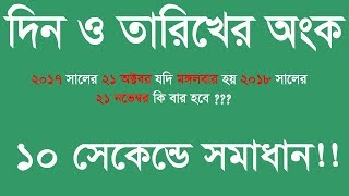 Bcs Coaching Class  Mental Ability  Date And Day (দিন ও তারিখের অংক)  With short method Banlga