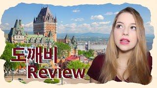 도깨비 (Goblin) K-Drama Review!