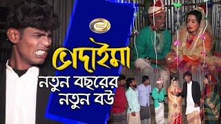 Vadaima Notun Bochorer Notun Bou | নতুন বছরের নতুন বউ | Bangla Comedy 2018