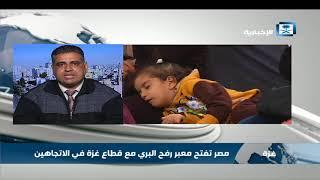 محلل سياسي: فتح معبر رفح ترجمة عملية لاتفاق المصالحة