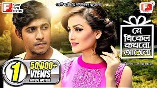 Je Bikel Kokhono Ashena | যে বিকেল কখনো আসেনা | Tawsif | Nadia Nodi | Bangla Natok 2019 | Channel F3
