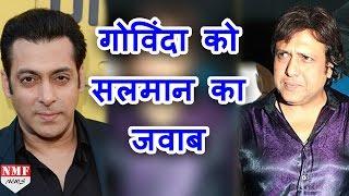 Cool अंदाज में Salman Khan ने दिया Govinda के सारे आरोपों का जवाब