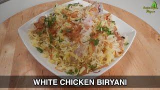 White Chicken Biryani | Ramzan Special | Sanjeev Kapoor Khazana