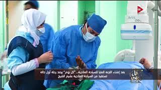 بعد إنشاء العليا للسياحة العلاجية .. كل يوم يرصد رحلة أول حالة تستفيد من السياحة العلاجية بشرم الشيخ