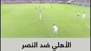 الأهلي والنصر في قمة الجولة الثالثة من دوري جميل
