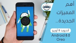 أهم مميزات أندرويد 8 أوريو بالتفصيل - Android 8.0 Oreo