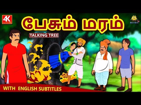 Xxx Mp4 பேசும் மரம் Talking Tree Bedtime Stories For Kids Tamil Fairy Tales Tamil Stories For Kids 3gp Sex