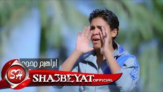 ابراهيم محمد كليب هى بقت كده اخراج ممدوح زكى 2017 حصريا على شعبيات Ibrahim Mohamed