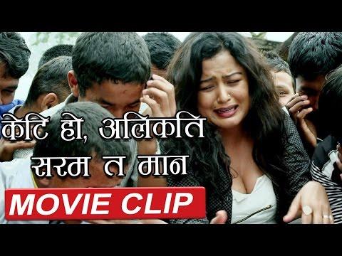 केटी हो! अलिकती सरम त मान     Movie Scene by Rekha Thapa    Himmatwali