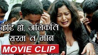 केटी हो! अलिकती सरम त मान  || Movie Scene by Rekha Thapa || Himmatwali