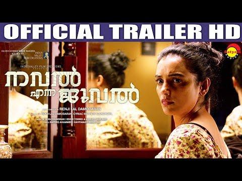 Naval Enna Jewel Official Trailer HD | Swetha Menon | Reem Kadem | New Malayalam Film