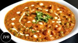 Makhana Kaju Curry | Makhana Kaju Matar Curry | Makhane Ki Sabzi | Restaurant Style Makhana Curry