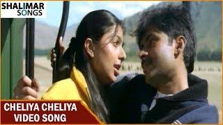 Cheliya Cheliya Video Song || Kushi Movie || Pawan Kalyan, Bhoomika || Shalimar Songs