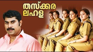 Suraj Venjaramood And Salim Kumar Malayalam Comedy Movie Thaskara Lahala | Malayalam HD Full Movie