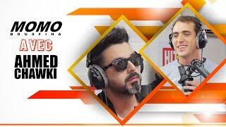 Ahmed chawki avec Momo - (أحمد شوقي مع مومو - (الحلقة الكاملة