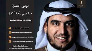موسى العميرة - ما هم بأمة أحمد Musa Al Omeira - Mahom Bi Ummata Ahmad (Audio & Videos ) HD-1080