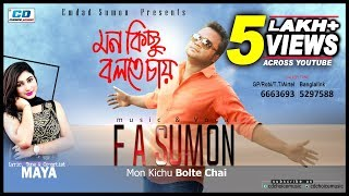 Mon Kichu Bolte Chay | FA Sumon & Maya | Lyrical Video | 2017