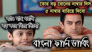 Taare Zameen Par Funny Bangla Dubbing | BanglaR BaCHaLS | Aamir Khan