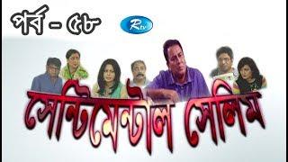Sentimental Selim | Ep-58 | Zahid Hasan | Bangla Serial Drama | Rtv