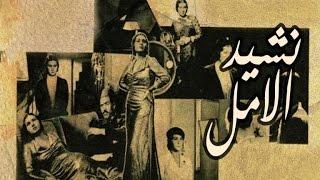 فيلم نشيد الامل - Nashed Elamal Movie