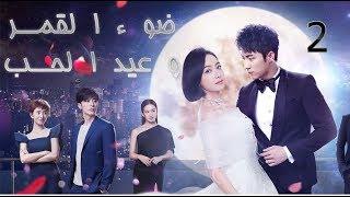 الحلقة 2 من مسلسل ( ضوء القمر و عيد الحب | Moonshine And Valentine)  مترجمة
