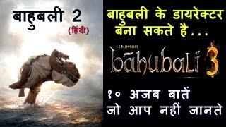 बाहुबली २ पिक्चर के १० खास बातें|| ये वीडियो जरूर देखे|| जरूर देखे|बाहुबली 2| बाहुबली 2 ट्रेलर हिंदी