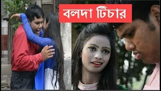 Bolda teacher। বলদা টিচার। Bangla new natok 2017