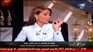 هنا القاهرة| عظمة التسامح فى الإسلام