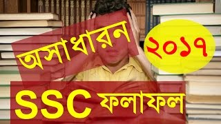 ssc exam result 2017 || Bengali funny video || 2017 ||