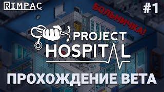 Project Hospital _ #1 _ Симулятор больницы _ Прохождение