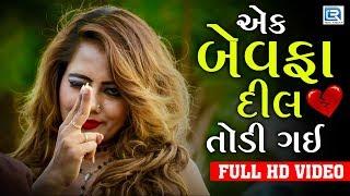 Ek Bewafa Dil Todi Gai - New BEWAFA Song | Full VIDEO | New Gujarati Song 2018 | Navin Limbachiya
