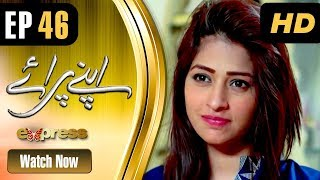 Drama   Apnay Paraye - Episode 46   Express Entertainment Dramas   Hiba Ali, Babar Khan, Shaheen