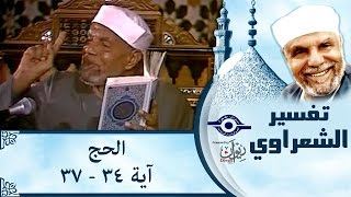 الشيخ الشعراوي | تفسير سورة الحج، (آية ٣٤-٣٧)